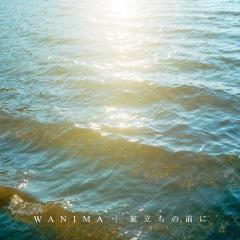 WANIMA、新曲「旅立ちの前に」配信リリース