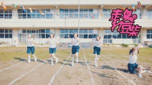 """豆柴の大群、水ダウ藤井健太郎による """"走れ豆柴"""" MV公開"""