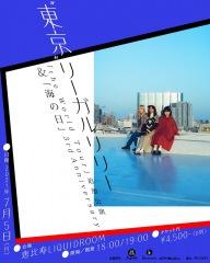 """リーガルリリー、全国ツアーの追加公演「""""東京""""」を発表"""