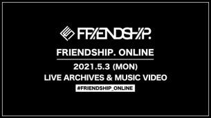 """LITEのロンドン公演など8時間にわたり一挙配信FRIENDSHIP. ONLINE""""5/3開催"""