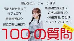 透色ドロップ、「100の質問」企画で意外な自己PRをする新メン、佐倉なぎ登場