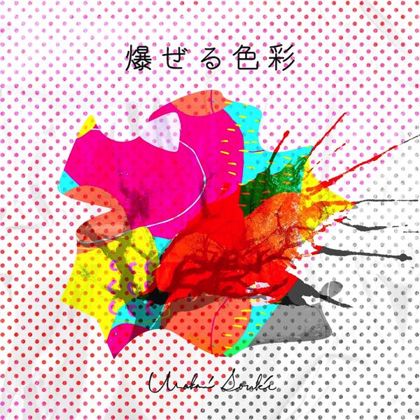 浦上想起の2021年初となる新曲「爆ぜる色彩」本日リリース