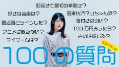 名古屋あるある、どっちを選ぶ? 透色ドロップ「100の質問」に成海千尋が登場