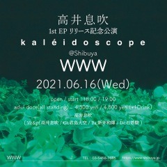 高井息吹、6/16渋谷WWWにて1st EPリリース記念公演開催決定
