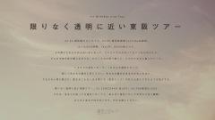 透色ドロップ、デビュー1周年に〈限りなく透明に近い東阪ツアー〉開催決定
