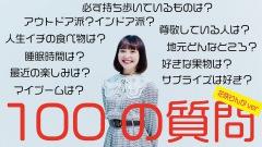 透色ドロップ「100の質問」でアイドル好きの花咲りんかがおすすめ曲を紹介