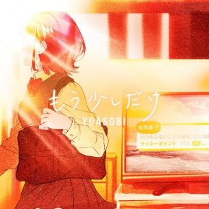 【急上昇ワード】YOASOBI、『めざましテレビ』テーマソング「もう少しだけ」リリース