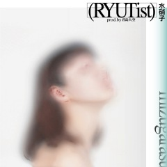 【急上昇ワード】RYUTistの君島大空プロデュース新曲「水硝子」がチャート独占
