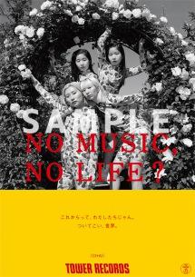 タワーレコード「NO MUSIC, NO LIFE.」ポスター意見広告シリーズにCHAIが初登場