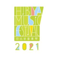 〈日比谷音楽祭2021〉第三弾出演者発表 & プレイベントも決定