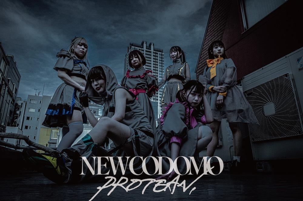 【急上昇ワード】NEWCODOMO PROTEAN、改名後初の1stSGリリース