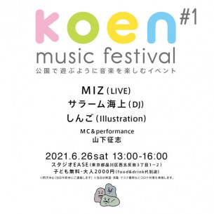 家族で楽しめる屋外イベント〈koen 音楽祭 #1〉開催
