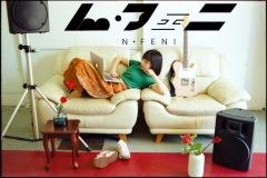 ヨネコが「ん・フェニ」へ改名、初の全国流通EPリリース決定