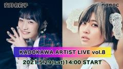 KADOKAWAスペシャル生放送番組に安月名莉子、nonocが出演