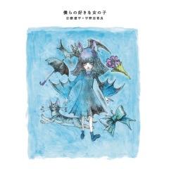 ドレスコーズが宇野亞喜良描き下ろしのオフィシャルグッズ発売