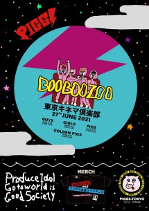 PIGGS、1日4公演の自主企画〈BOO BOO ZOO〉開催