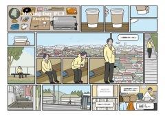 Homecomingsイラストレーター・サヌキナオヤによる漫画を公開