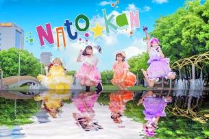 結成10周年のナト☆カン、6/30に記念単独公演を開催