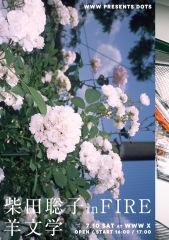 柴田聡子inFIREと羊文学による初の対バンライヴ開催決定