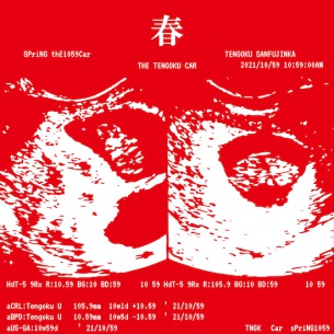 THE天国カー、ロックナンバー「春」を配信限定リリース