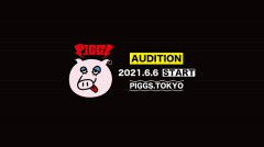 PIGGS、新メンバーオーディション開催