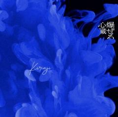 KIRINJI新作EP『爆ぜる心臓 feat. Awich』ジャケット公開