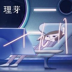 バーチャルシンガー理芽、7/21発売1stALから「十九月」の先行配信がスタート