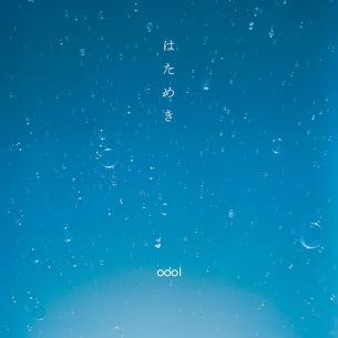odol、新アルバム『はためき』全9曲のLyric Videoシリーズをスタート