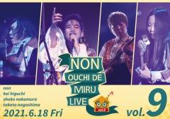 〈のん おうちで観るライブ vol.9〉はバンド編成の生配信ライブを実施