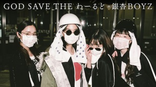 銀杏BOYZ、「GOD SAVE THE わーるど」MV公開