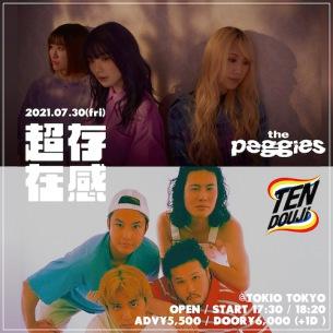 """the peggies × TENDOUJI、""""超存在感""""をテーマにした2マンライヴ開催&限定コラボTも販売"""
