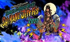 ギターウルフ主催フェス〈シマネジェットフェス・ヤマタノオロチライジング2021〉開催