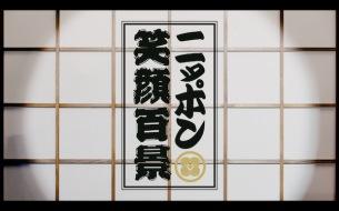 ももいろクローバーZ、世界で人気沸騰中「ニッポン笑顔百景 -ZZ ver.-」MVを6月25日にプレミア公開