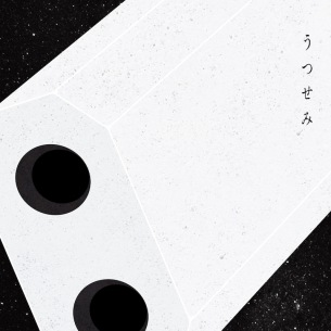 CAPSULE、映画『シドニアの騎士 あいつむぐほし』挿入歌「うつせみ」映画ver.の配信リリースが決定