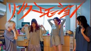 """PIGGS、リビングで汗だくダンスな """"LINK EMOTION"""" MV公開"""