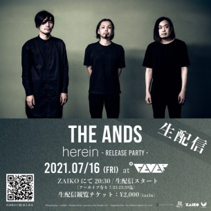 THE ANDS、アルバム『herein』レコ発ライヴを7/16に全世界へ生配信