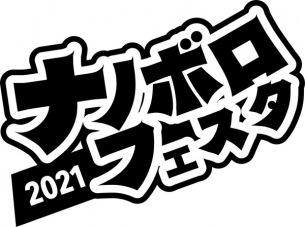 〈ナノボロフェスタ2021〉第2弾でHelsinki Lambda Club、本日休演、SuiseiNoboAzら14組決定