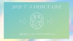 翡翠キセキ、本日開催のデビュー・ライヴをYouTube生配信