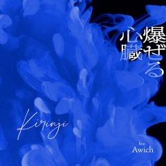 KIRINJI、新曲「爆ぜる心臓 feat. Awich」が先行配信&MV公開