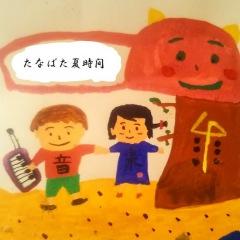 西中島きなこ、7月7日に「たなばた夏時間」をリリース 10年以上前の楽曲をフロッピーディスクから発掘