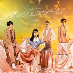 【急上昇ワード】fhána、超ポップな新曲「愛のシュプリーム!」