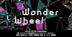 「WONDER WHEEL」に高槻かなこ、PIGGS、TENDOUJI、AATA、わーすた、MANAKOゲスト出演決定