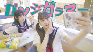ゆるめるモ!のなにとねるんが学校でがんじがらめに縛られるJKを演じた新曲MV公開