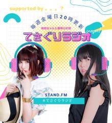 絵恋ちゃん&里咲りさ「てさぐりラジオ」スタート!スポンサーも募集