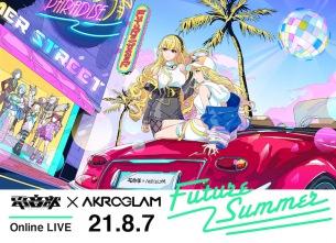 電⾳部 × AKROGLAM オンラインコラボライヴ「Future Summer」開催決定