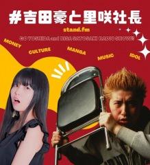 里咲りさ、吉田豪とのラジオもスタート!初回ゲストは手塚るみ子