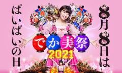 〈でか美祭〉出演者最終発表でCROWN POP、PIGGS、恋汐りんご、ヒコロヒー、松本明子ら