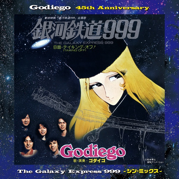 【急上昇ワード】ゴダイゴ、配信限定シングル「銀河鉄道999 〜シン・ミックス〜」で時空を越える