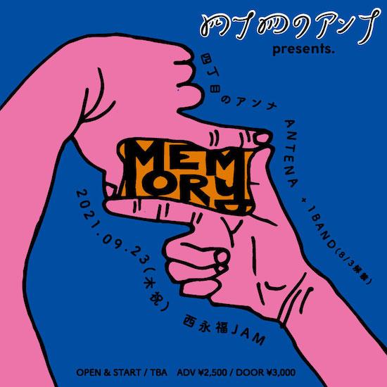 四丁目のアンナ、シングル「memories」発売&3マン自主企画「MEMORY」開催が決定