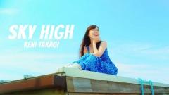 高城れにが夏にぴったりな最新MV「SKY HIGH」公開